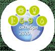 Энергосбережение и энергоэффективность 2020
