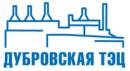 """ООО """"ДУБРОВСКАЯ ТЭЦ"""""""