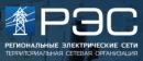 """ООО """"Региональные электрические сети"""""""