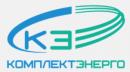ООО «КомплектЭнерго»