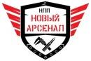 """ООО """"НПП """"Новый арсенал"""""""