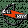 Научно-производственное предприятие «Белгородская электрощитовая компания» (НПП «Бэлком»)