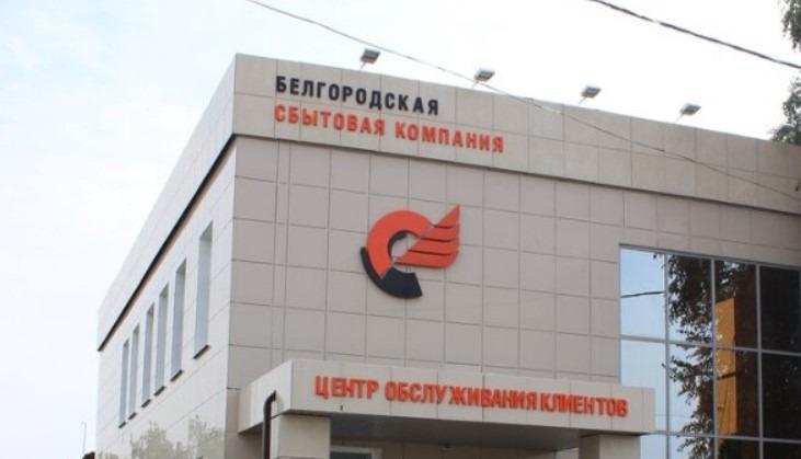 Белгородская сбытовая компания