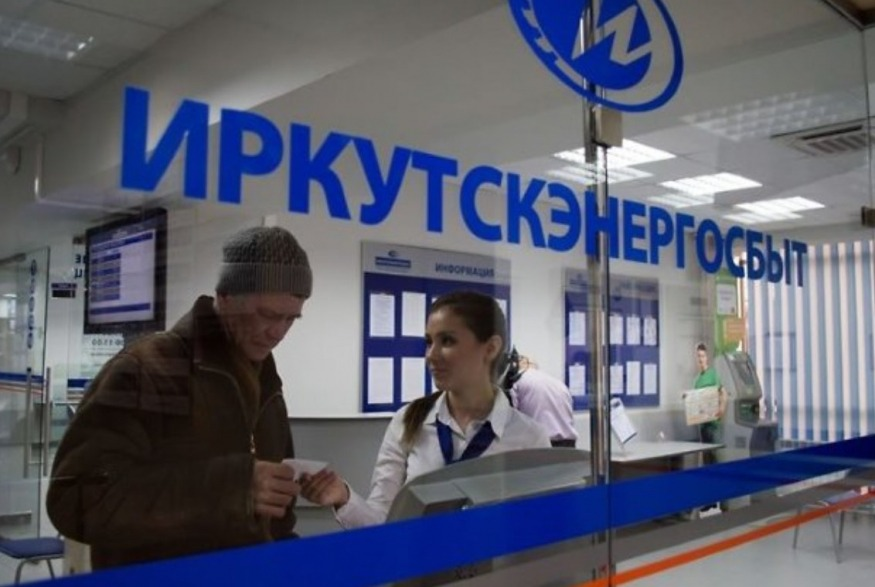 Иркутская энергосбытовая компания