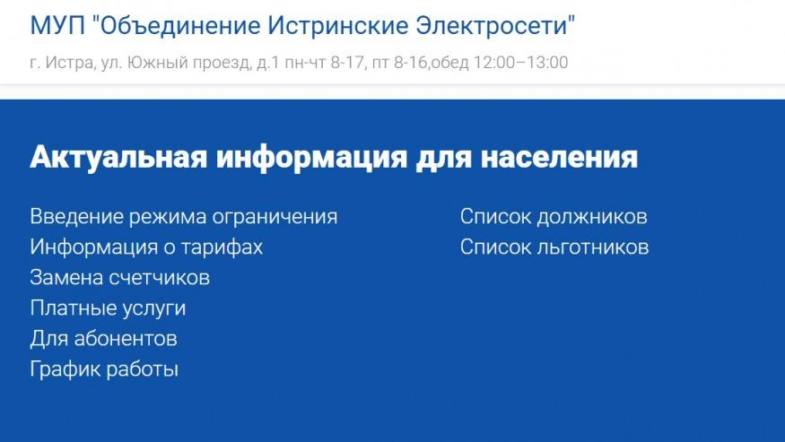 МУП «Объединение Истринские Электросети»
