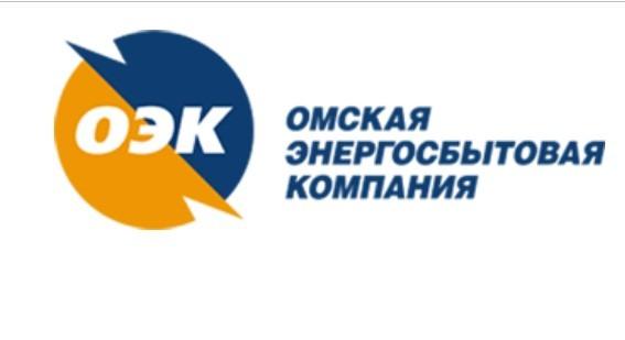 Омская энергосбытовая компания