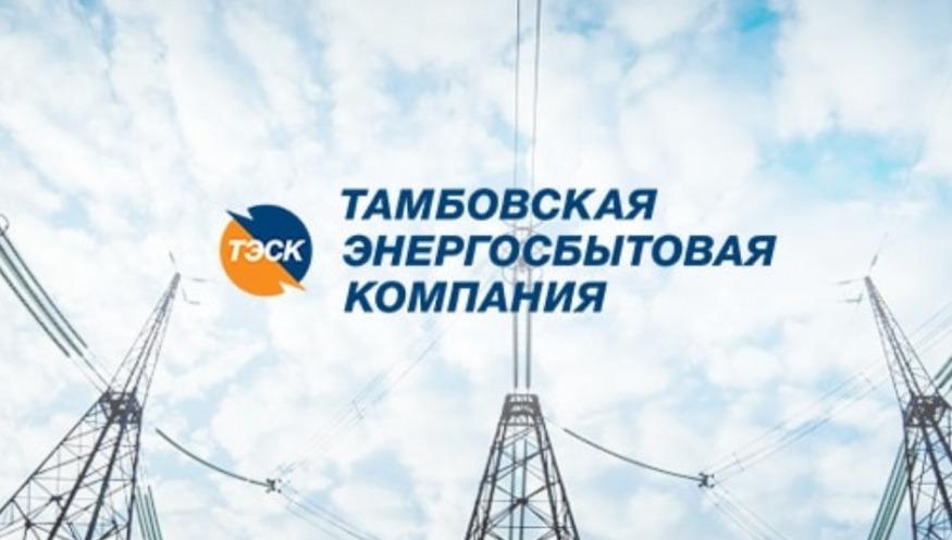 Тамбовская энергосбытовая компания