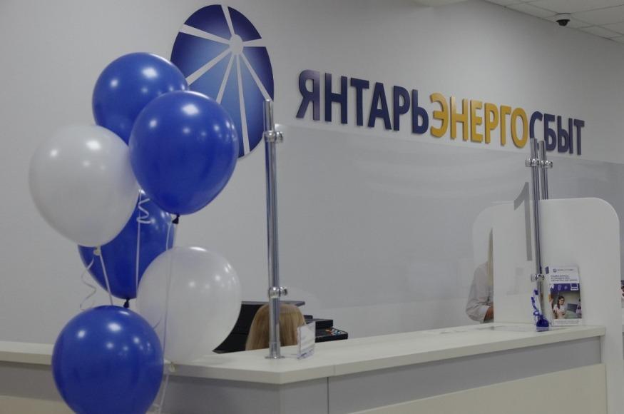 Личный кабинет Янтарьэнергосбыт: как зарегистрироваться и передать показания?