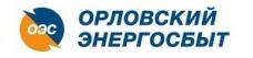 """ООО """"ИНТЕР РАО - Орловский энергосбыт"""""""