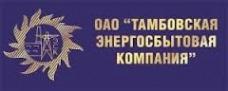 ПАО «Тамбовская энергосбытовая компания»
