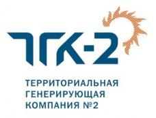 """ПАО """"ТГК-2"""""""