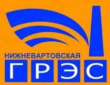 "ЗАО ""Нижневартовская ГРЭС"""