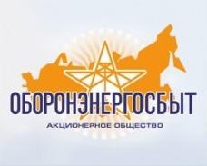 """АО """"Оборонэнергосбыт"""""""