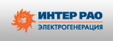 """АО """"ИНТЕР РАО-Электрогенерация"""""""