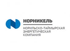 """АО """"Норильско-Таймырская энергетическая компания"""" (АО «НТЭК»)"""