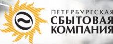 АО «Петербургская сбытовая компания»