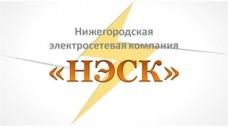 """ООО """"Нижегородская Электросетевая Компания"""""""