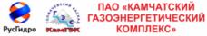 ПАО «Камчатский газоэнергетический комплекс»