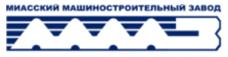 АО «Миасский машиностроительный завод» (АО «ММЗ»)