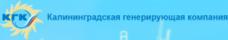 """ОАО """"Калининградская генерирующая компания"""""""