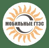 """АО """"Мобильные ГТЭС"""""""