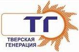 """ООО """"Тверская генерация"""""""