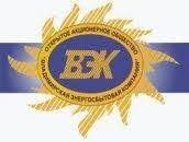 ПАО «Владимирэнергосбыт»