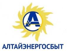 АО «Алтайэнергосбыт»