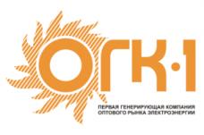 """ОАО """"ОГК-1"""""""