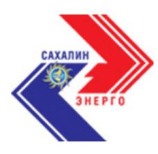 ПАО «Сахалинэнерго»
