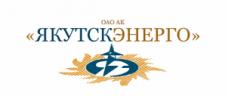"ПАО ""Якутскэнерго"""