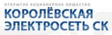 """АО """"Королёвская электросеть СК"""""""