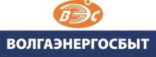 АО «Волгаэнергосбыт»