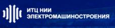 """АО """"ИТЦ НИИ электромашиностроения"""""""